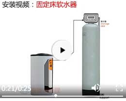 固定床软水器安装视频