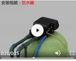 软水器安装视频