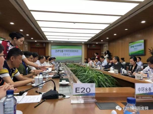 中国环保品牌集群筹备会在中节能召开