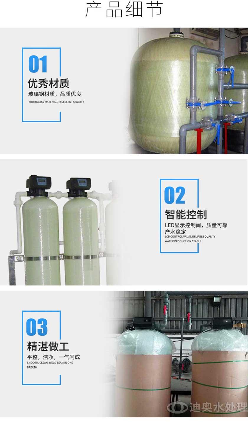 迪奥水处理厂家软化水设备