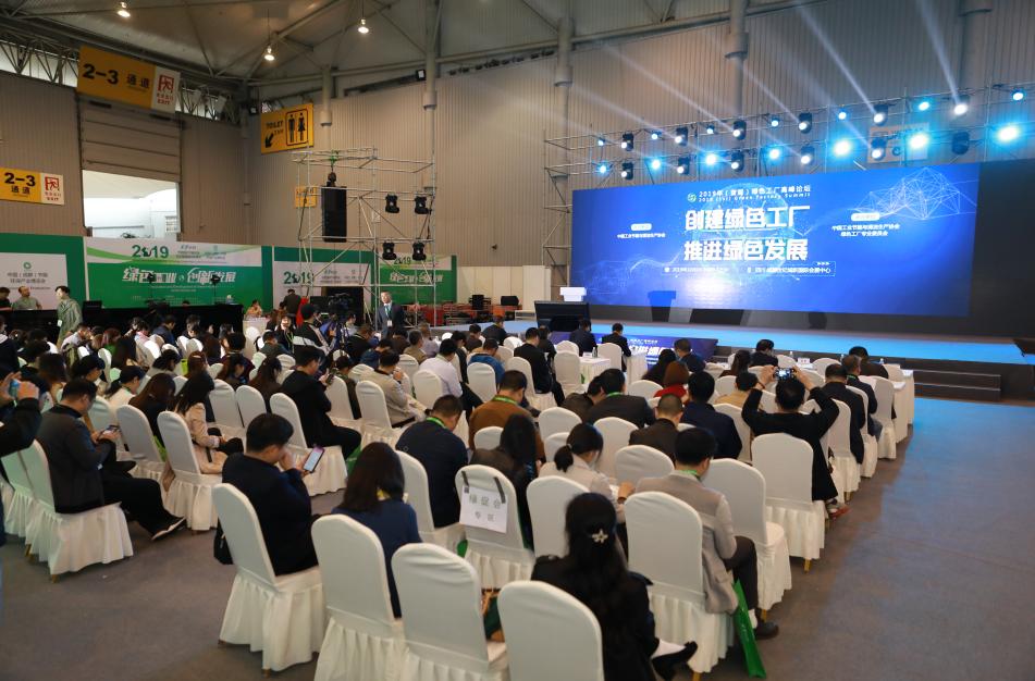 2019年(首届)绿色工厂高峰论坛在成都开幕