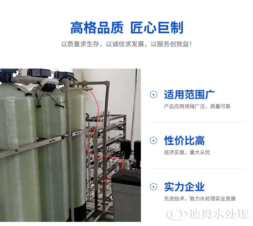 1吨RO反渗透净水设备