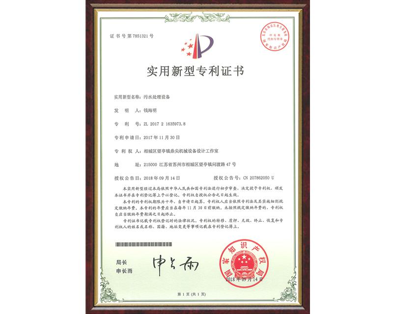 污水處理設備專利