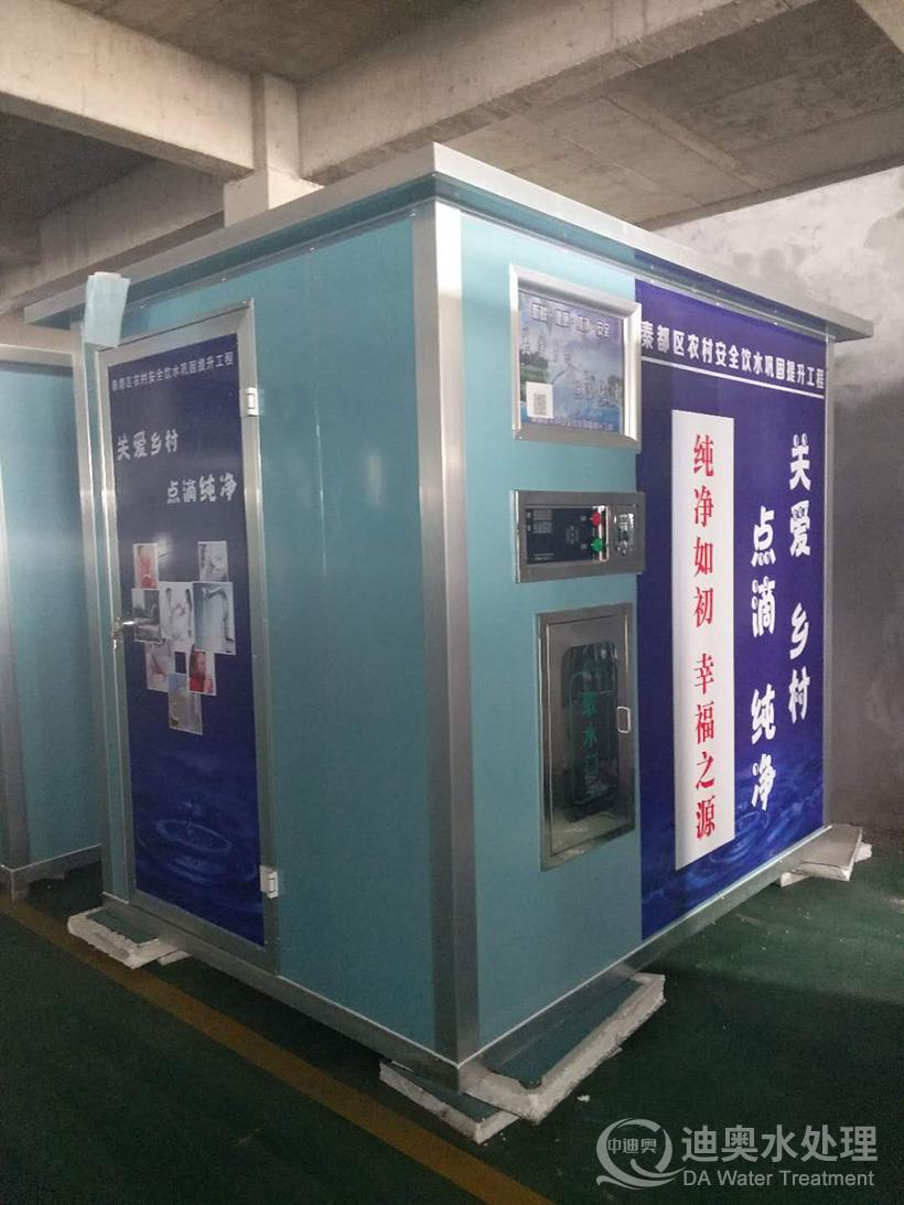 惠民水站农村安全饮水工程方案