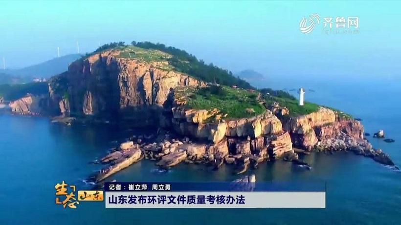 山东省潍坊市实施环评