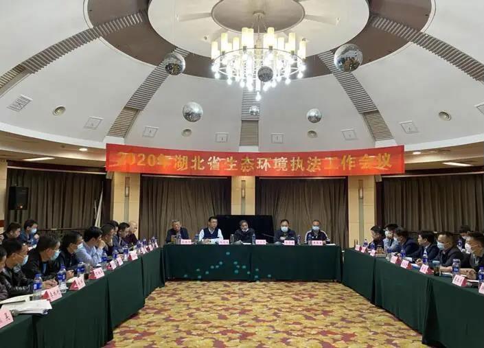 湖北省生态环境执法工作会议