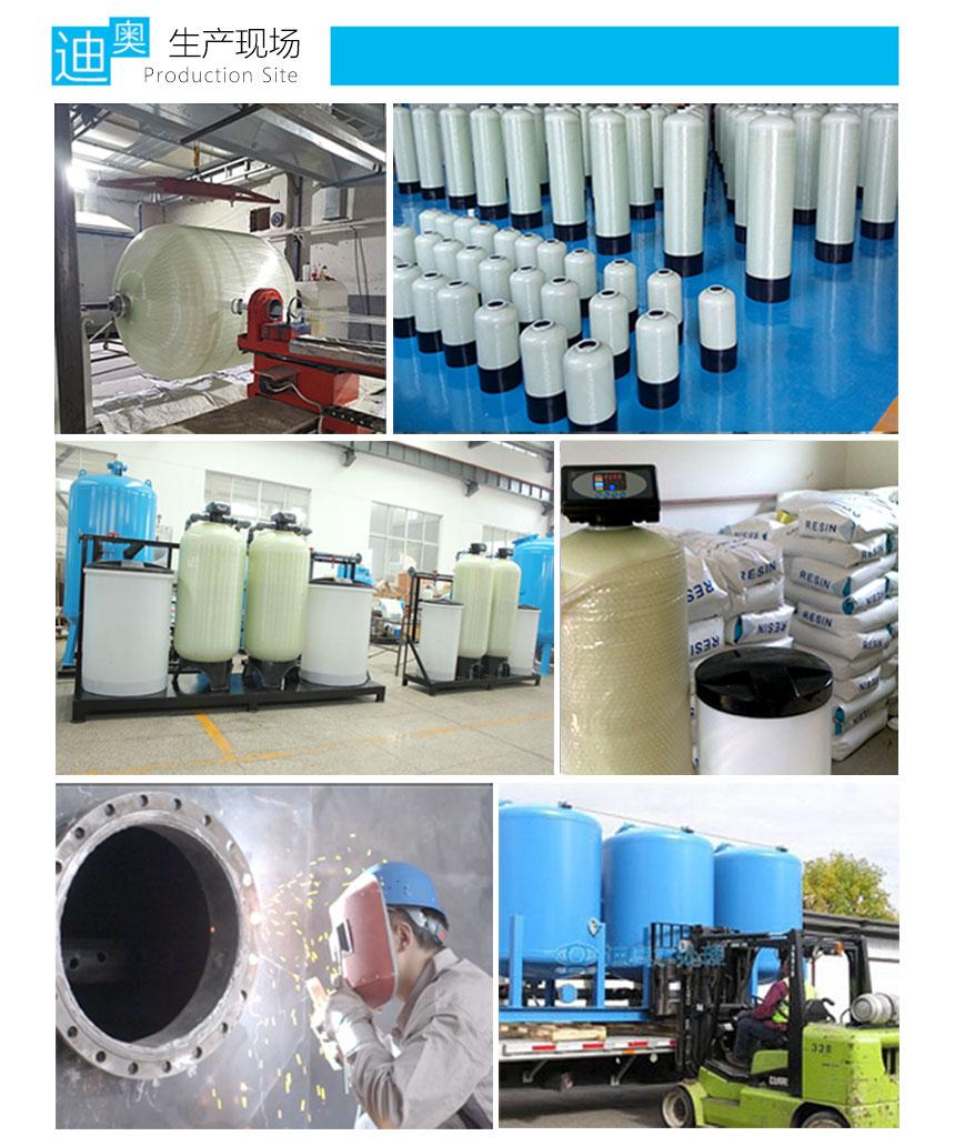 软化水设备生产现成图